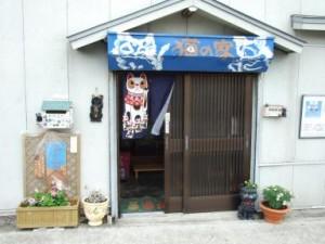 猫の家(湘南ねこ美術館)