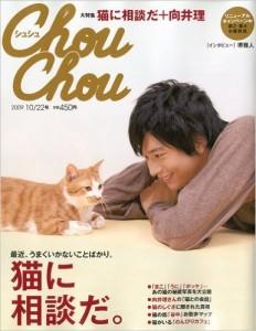 ChouChou (シュシュ) 2009年 10/22号