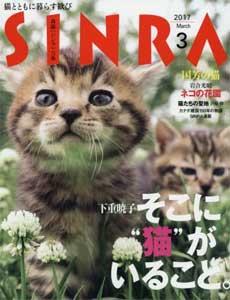 SINRA(シンラ) 2017年 03 月号