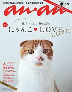 anan (アンアン) 冬のにゃんこ LOVE(猫シール付き)