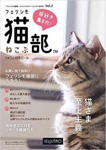「フェリシモ猫部」オフィシャルパーフェクトBOOK Vol.2