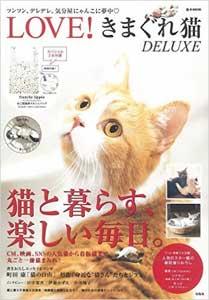 LOVE! きまぐれ猫 DELUXE