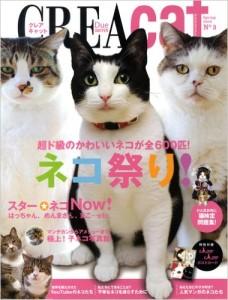 CREA Due cat No3