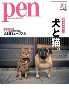 Pen No.366 完全保存版 犬と猫