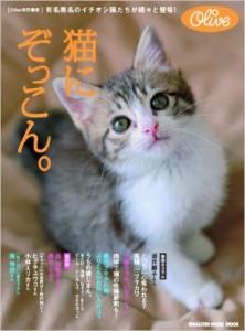 オリーブ特別編集 猫にぞっこん。