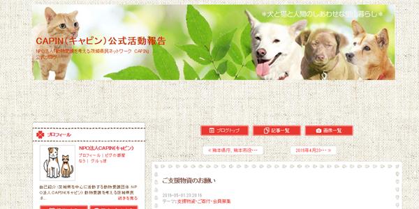 NPO法人「動物愛護を考える茨城県民ネットワーク CAPIN」