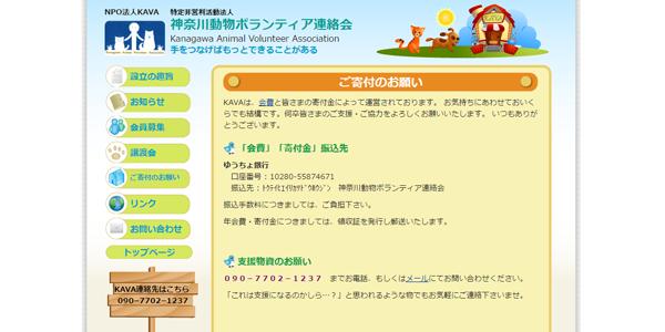 神奈川動物ボランティア連絡会
