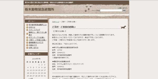 栃木動物緊急避難所