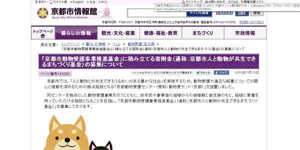 京都市動物愛護事業推進基金