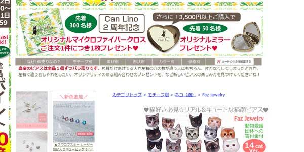 1個売りピアスの専門店 Can Lino