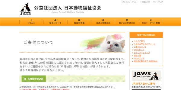 日本動物福祉協会