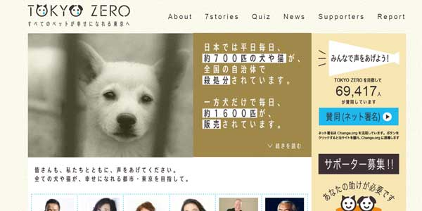 TOKYO ZERO キャンペーン
