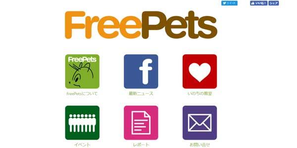 「FreePets~ペットと呼ばれる動物たちの生命を考える会」