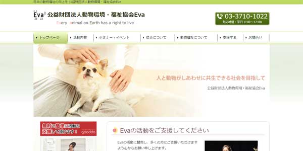 公益財団法人動物環境・福祉協会Eva