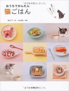 おうちでかんたん猫ごはん―愛情たっぷり健康レシピ