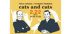 猫の日スペシャルトークイベント 「Cats and Cats」