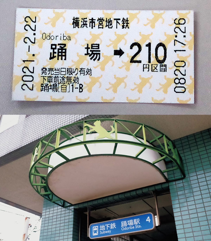 横浜市営地下鉄「踊場駅」