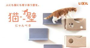 「キャットウォール猫壁(にゃんぺき)」