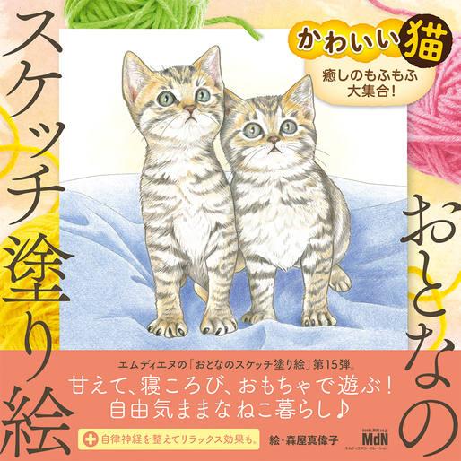 おとなのスケッチ塗り絵 かわいい猫